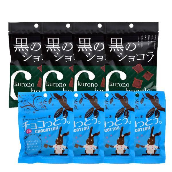 メール便 送料無料 お試しアソート 8個 黒のショコラ40g×4個、チョコっとう 塩味40g×4個 沖縄 ちょこっとう 黒糖お菓子 琉球黒糖