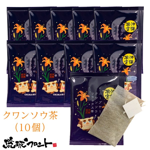 メール便 沖縄県産 クワンソウ茶 (2g×10個入) ニーブヤークワンソウリラックス茶 沖縄 お土産 フォーカート