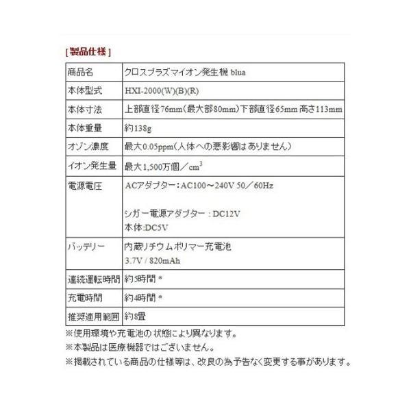 【未使用アウトレット】トライウイン(Trywin) 家庭・車載用クロスプラズマイオン発生機 ブルーア(blua) HXI-2000|rguildnet|06