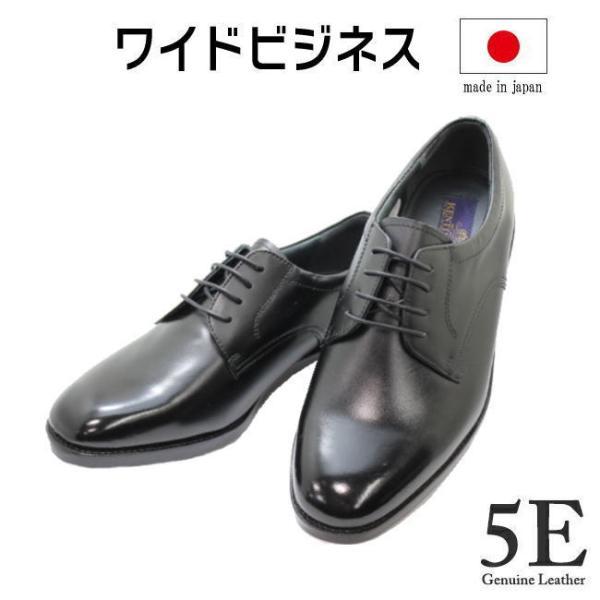 ビジネスシューズメンズ幅広5E本革ビジネス524黒靴プレーントゥー