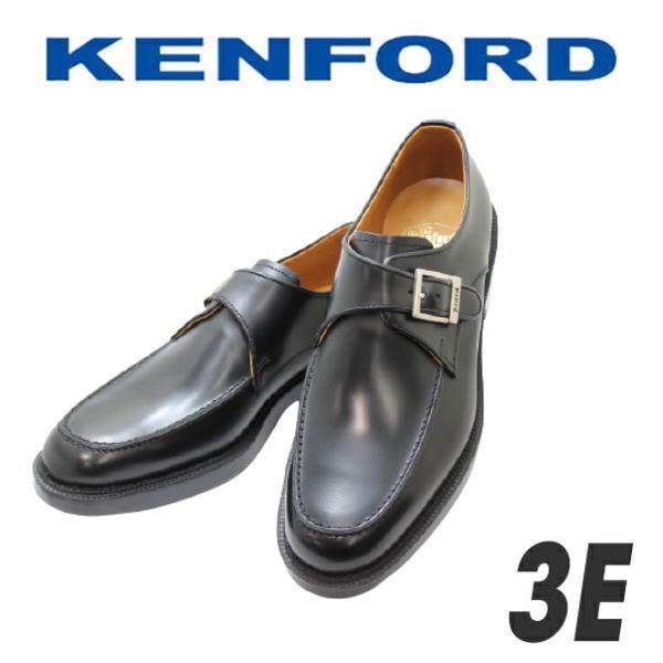 アウトレット ビジネスシューズ メンズ リーガル ケンフォードKENFORD K645L 黒 3E 本革 ユーチップモンクストラップ ヒモなし