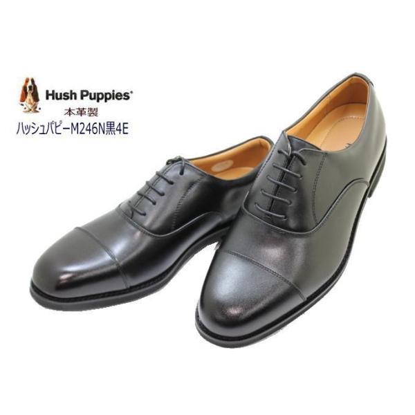 ビジネスシューズメンズハッシュパピーM246N黒4E幅広軽量本革紳士靴通勤靴冠婚葬祭フォーマルシューズバレンタインプレゼント