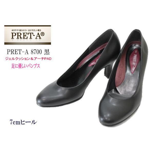 レディース パンプス PRET-Aプレタ8700黒 フォーマル リクルート シンプル ハイヒール ラウンドトゥー 靴