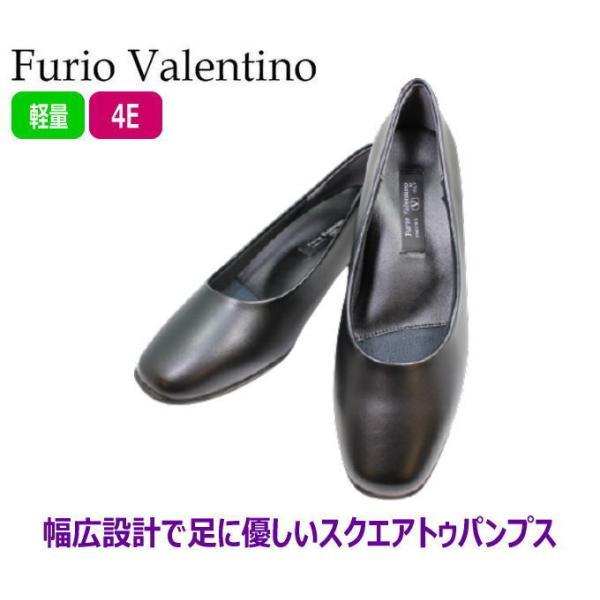 Valentino 3451黒4Eプレーンパンプス 幅広 ゆったり靴 4cmヒール
