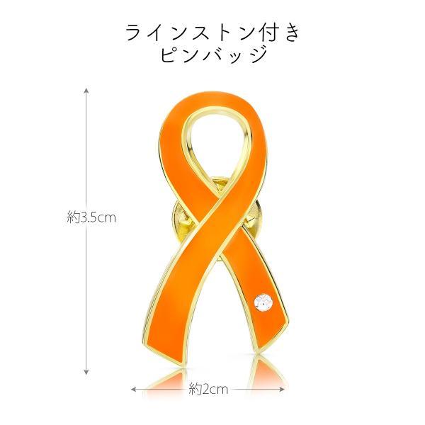 オレンジリボン ピンバッジ 大 人種差別 暴力 アウェアネス バッチ バッヂ|ribbon-shop|02