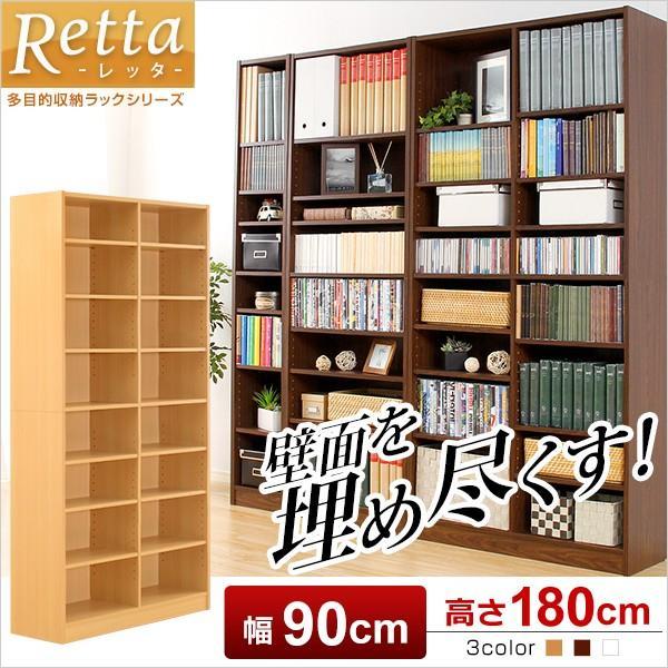 多目的ラック、マガジンラック(幅90cm)オシャレで大容量な収納本棚、CDやDVDラックにも|Retta-レッタ-|ribon