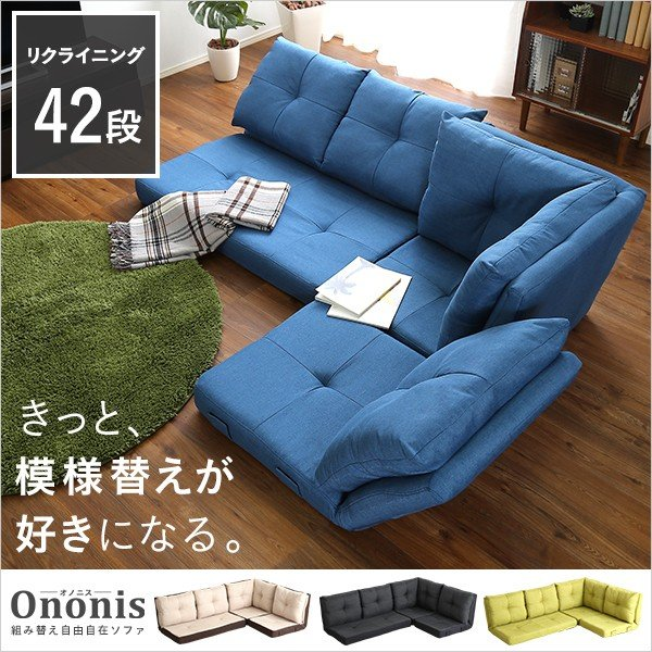フロアコーナーソファ【Ononis-オノニス-】(L字 3人掛け こたつ)|ribon