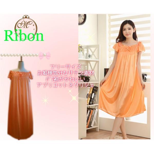 大きいサイズ/フリーサイズ お姫様気分なサテン素材パフ袖オレンジネグリジェ|ribon