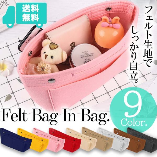 バッグインバッグ フェルト 大きい 大きめ ポケット 収納 大容量 おしゃれ インナーバッグ|ribution
