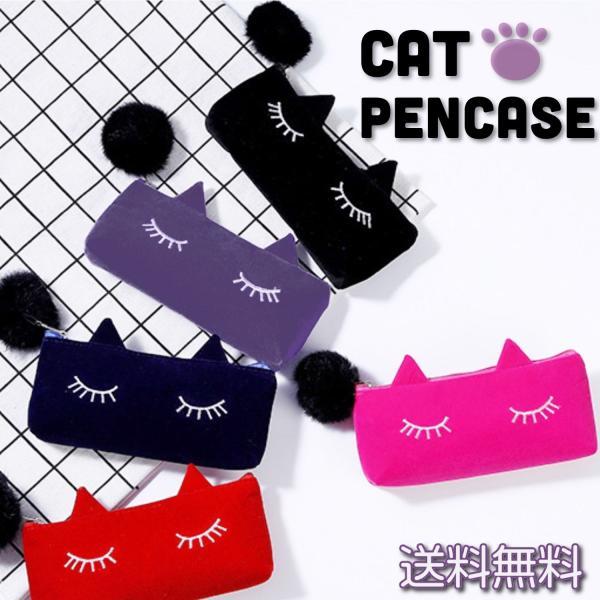 ペンケース 筆箱 ポーチ かわいい 猫 ベロア調 レディース|ribution