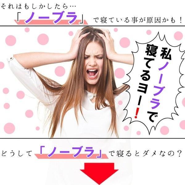 ナイトブラ バストアップ ノンワイヤー ブラ 育乳 美乳 夜用 ブラジャー 補正 ribution 06