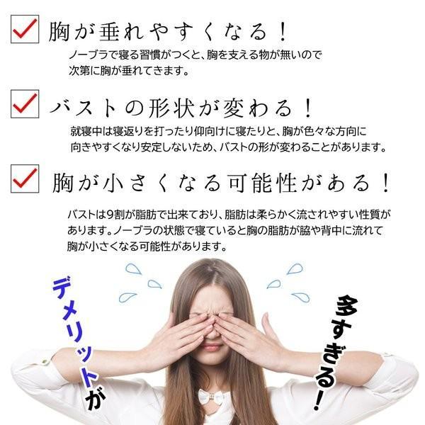 ナイトブラ バストアップ ノンワイヤー ブラ 育乳 美乳 夜用 ブラジャー 補正 ribution 07
