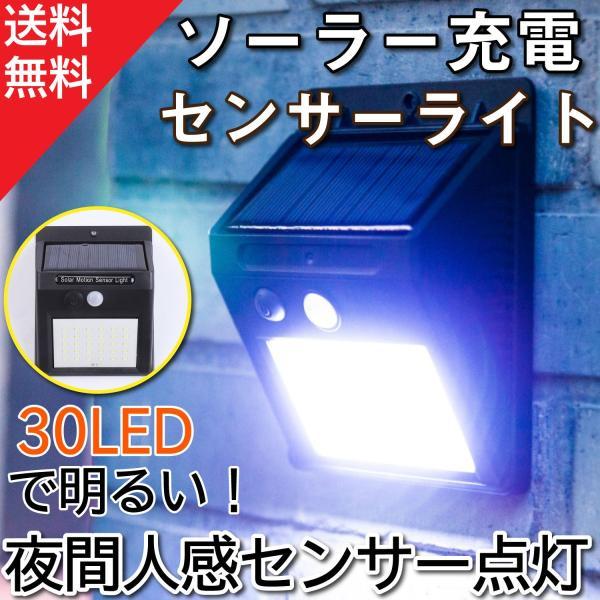 センサーライト 屋外 ソーラーライト 20LED 人感 自動点灯 防水 送料無料|ribution