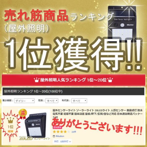 センサーライト 屋外 ソーラーライト 20LED 人感 自動点灯 防水 送料無料|ribution|02