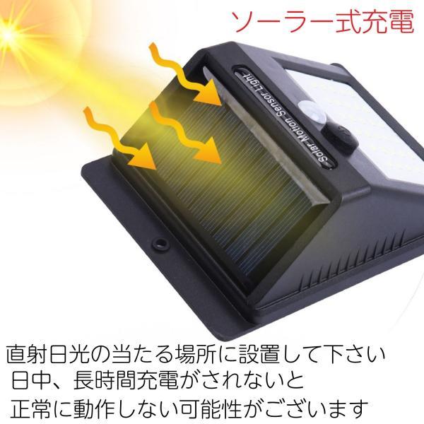 センサーライト 屋外 ソーラーライト 20LED 人感 自動点灯 防水 送料無料|ribution|06