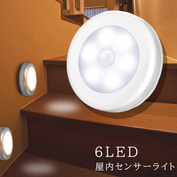 屋内LEDセンサーライト 人感センサー 自動点灯 電池式 電源不要 クローゼット廊下階段など対応 日本語説明パッケージ|ribution