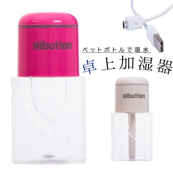 加湿器 USB ペットボトル加湿器 ミニ加湿器 LED付  自動停止機能搭載 150ml オフィス用 送料無料|ribution