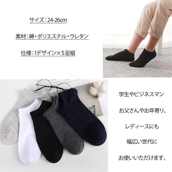 スニーカーソックス 靴下 メンズ  5足セット くるぶし アンクル 防臭 抗菌  送料無料|ribution|07