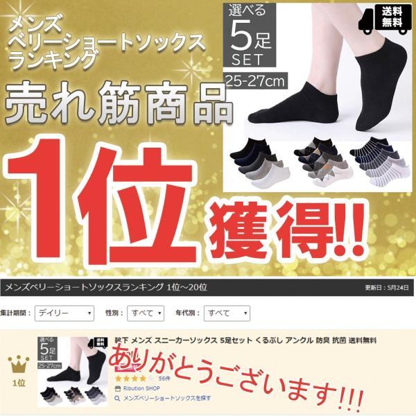 スニーカーソックス 靴下 メンズ  5足セット くるぶし アンクル 防臭 抗菌  送料無料|ribution|08