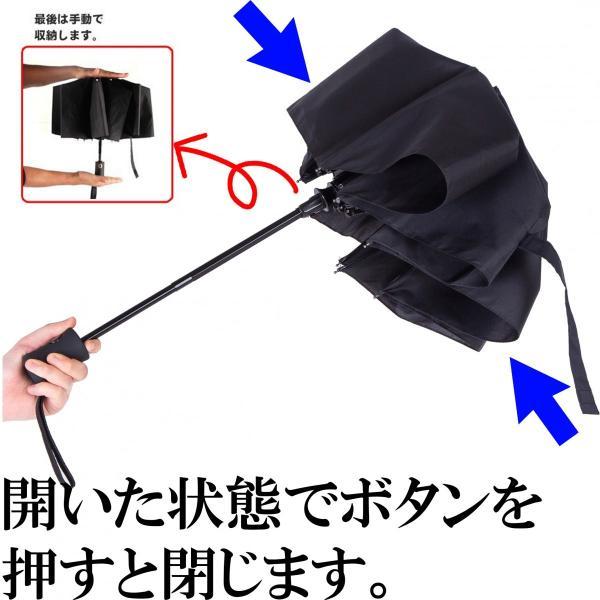 折りたたみ傘 自動開閉 ワンタッチ メンズ レディース 高強度 グラスファイバー 8本骨 晴雨兼用 送料無料|ribution|06