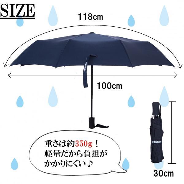折りたたみ傘 メンズ レディース 折り畳み傘 自動開閉 8本骨 グラスファイバー ワンタッチ 高強度 晴雨兼用 送料無料 ribution 10