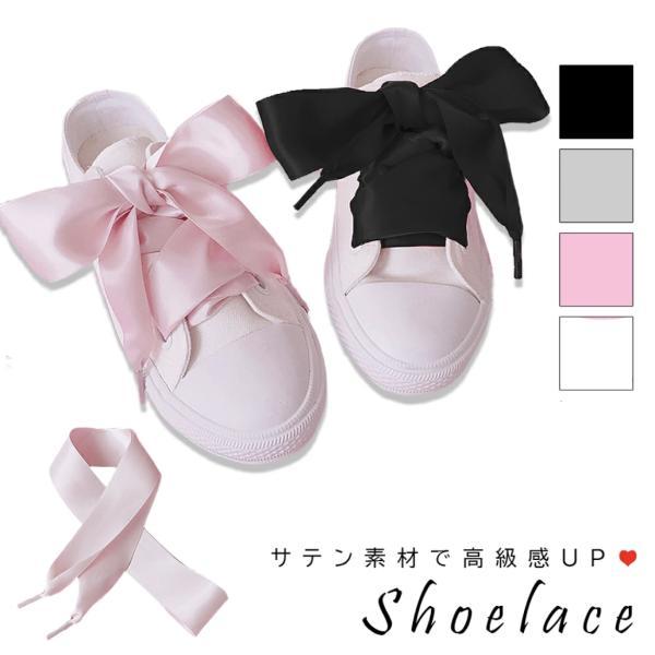 靴ひも靴紐リボンおしゃれりぼんかわいいシューレースアレンジサテンオーガンジー110cm