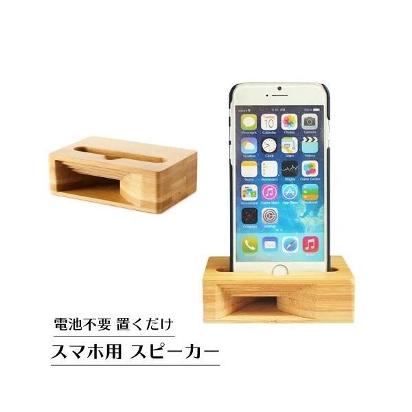 スマホスピーカー置くだけ木製スマホスタンドスピーカーiPhoneおしゃれアイフォンアンドロイド竹電池不要