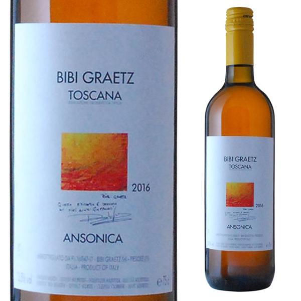 送無 アンソニカ ビービーグラーツ 2016年 750ml イタリア オレンジワイン 箱なし 送料無料 ワイン プレゼント ギフト 酒 イタリアワイン 結婚祝い 退職祝い