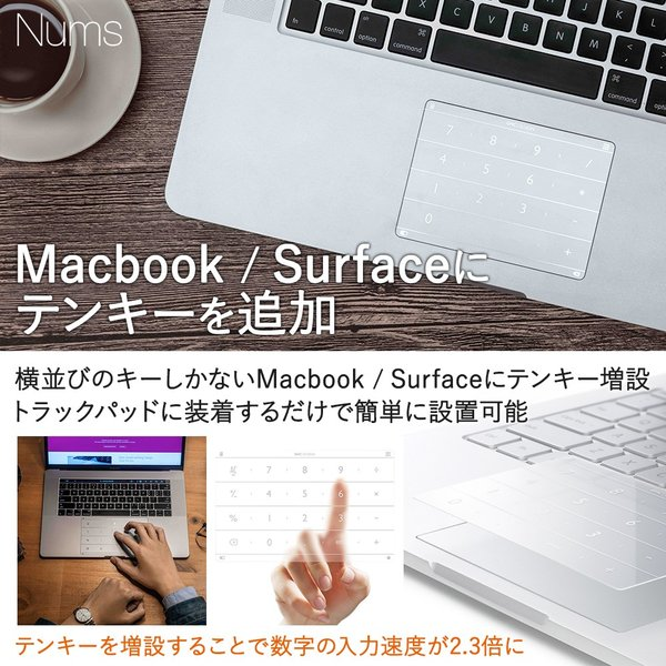 【日本正規品】Nums ナムス macbook 12インチ用 【初期不良対応保証】apple アップル マックブック テンキー 貼るだけ トラックパッド [for macbook 12 inch]|riccado|02