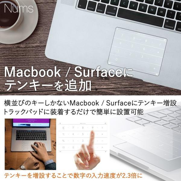 【日本正規品】Nums ナムス Macbook Pro 15インチ 2016以降 【初期不良対応保証】 apple アップル マックブック テンキー トラックパッド|riccado|02