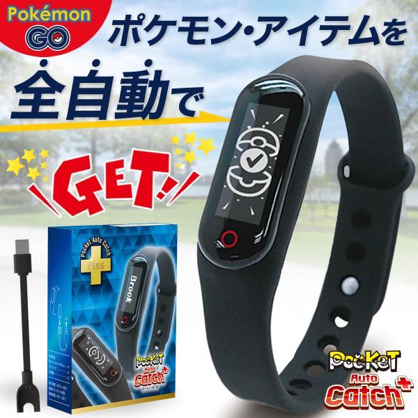 【日本正規代理店商品・1年保証】ポケモンGO GO-TCHA Datel【送料無料】ポケットオートキャッチ Pocket auto catch Gotcha Pokemon Go Plus 自動化 ゴプラ riccado