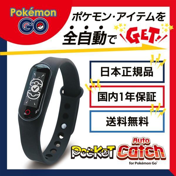 【日本正規代理店商品・1年保証】ポケモンGO GO-TCHA Datel【送料無料】ポケットオートキャッチ Pocket auto catch Gotcha Pokemon Go Plus 自動化 ゴプラ riccado 02