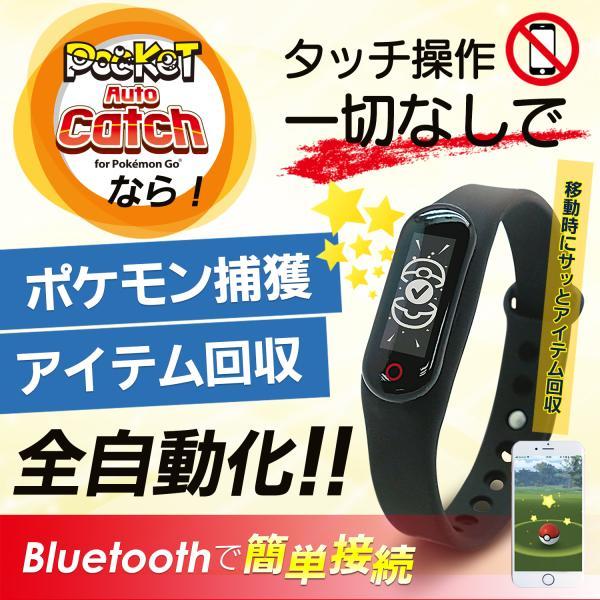 【日本正規代理店商品・1年保証】ポケモンGO GO-TCHA Datel【送料無料】ポケットオートキャッチ Pocket auto catch Gotcha Pokemon Go Plus 自動化 ゴプラ riccado 04