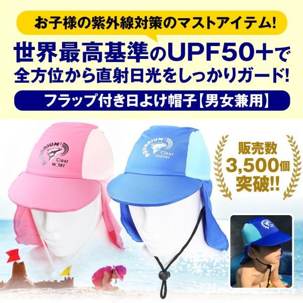 ffdbfd31977a8 水泳帽 スイムキャップ 日よけ帽子 子供用 男女兼用 ツバ付 UPF50+ UV ...