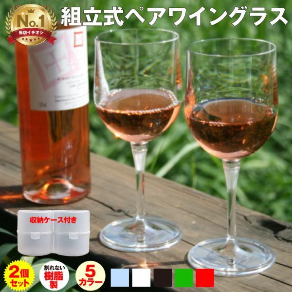 組立式 ペア ワイングラス 収納ケース付き アウトドア キャンプ 割れない お祝い ギフト プラスチック|ricce