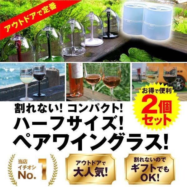 組立式 ペア ワイングラス 収納ケース付き アウトドア キャンプ 割れない お祝い ギフト プラスチック|ricce|02