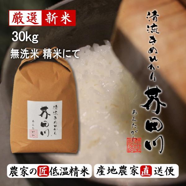 令和3年秋 新米 予約生産枠 お米 30kg 無洗米にて精米 清流きぬひかり芥田川 農家直送 送料無料 米農家の低温精米