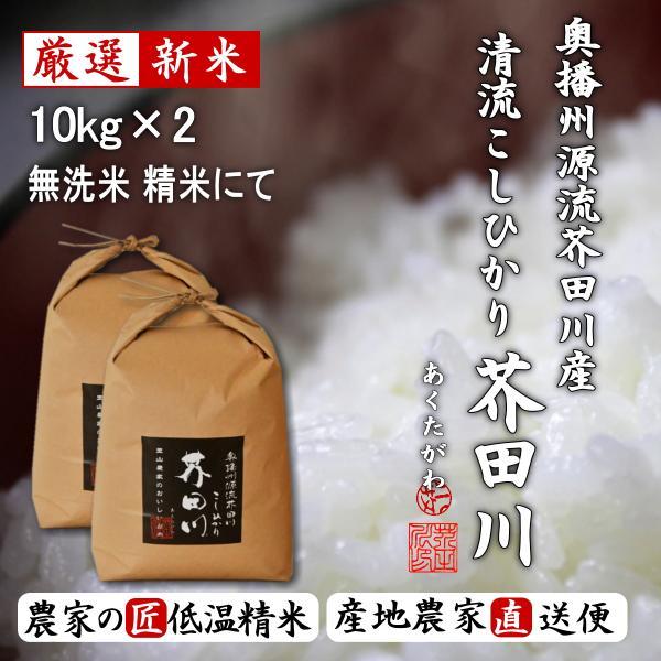 清流こしひかり芥田川(無洗米5kg)
