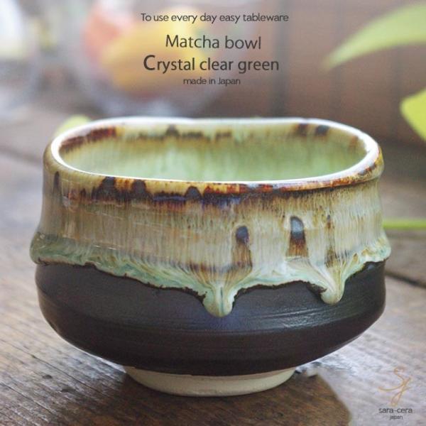 美濃焼 緑釉だまりがきれいな 春日野抹茶碗 茶道具 抹茶碗 お抹茶 お茶 甘味 鉢 あんみつ ところてん 和食器 うつわ 食器 おうちごはん