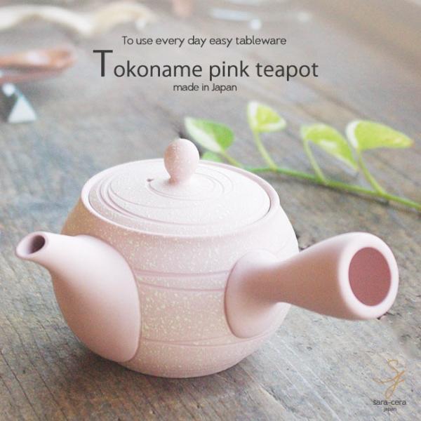 常滑焼 桃色ラセンお茶急須 ティーポット ピンク ステンレス製茶こしアミ 和食器 食器