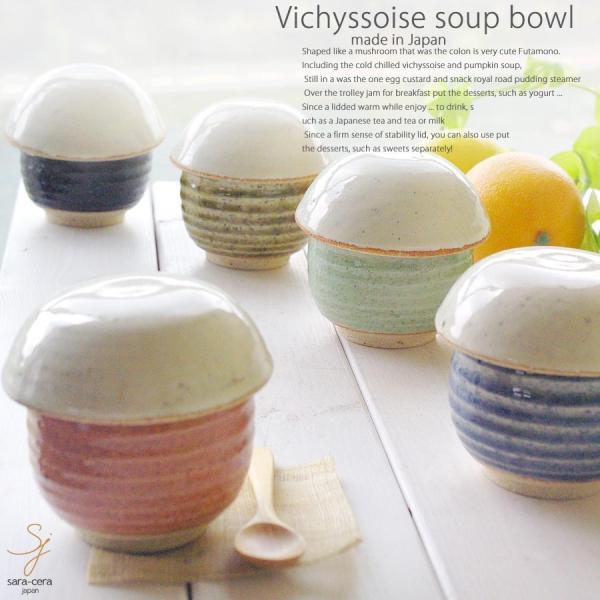 5個セット 松助窯 キノコのビシソワーズスープ碗 蓋付茶碗蒸しクリームヘッド(フタ)+5カラー(身:ピンク・ブルー・ビードロ・グリーン・ブラック)