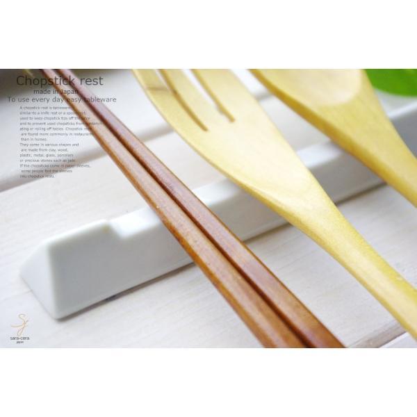 箸置き ロングタイプ 白い三角レスト ナイフフォークレスト 白い食器 はし置き 陶器製 sticks レスト 美濃焼|ricebowl|11