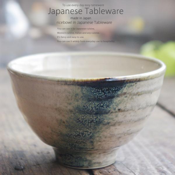 こってり藍ふり掛け窯変 ちょこっとたっぷり ご飯茶碗 小どんぶり ricebowl