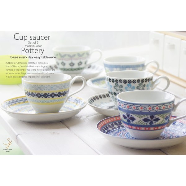 5個セット 美しいボレスワヴィエツの街 コーヒーカップ&ソーサー 食器セット ポタリー 北欧 花柄 うつわ 紅茶 ティー おさら 陶器 美濃焼 日本製|ricebowl|02