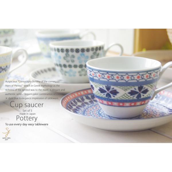 5個セット 美しいボレスワヴィエツの街 コーヒーカップ&ソーサー 食器セット ポタリー 北欧 花柄 うつわ 紅茶 ティー おさら 陶器 美濃焼 日本製|ricebowl|06
