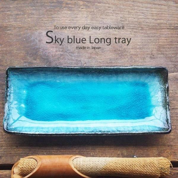 爽やかスカイトルコブルー 秋のごちそう!こんがりふっくら塩焼き さんま皿 焼き物 長角皿 29cm(藍染スカイブルー 青釉)