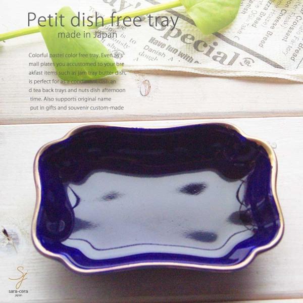 ラピスラズリ瑠璃色ブルー アッシュトレー S 金線ゴールドライン 灰皿 アロマトレー チョコ チーズ おつまみ 小皿 アクセサリートレー 日本製 陶器