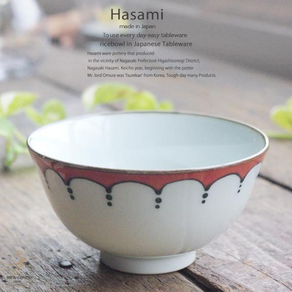 波佐見焼 濃点紋 ご飯茶碗 飯碗  赤 和食器