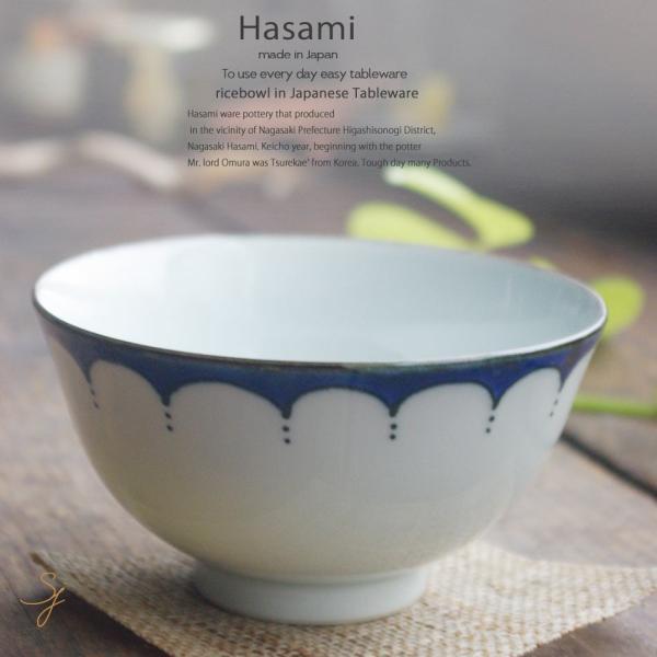波佐見焼 濃点紋 ご飯茶碗 飯碗  青 和食器