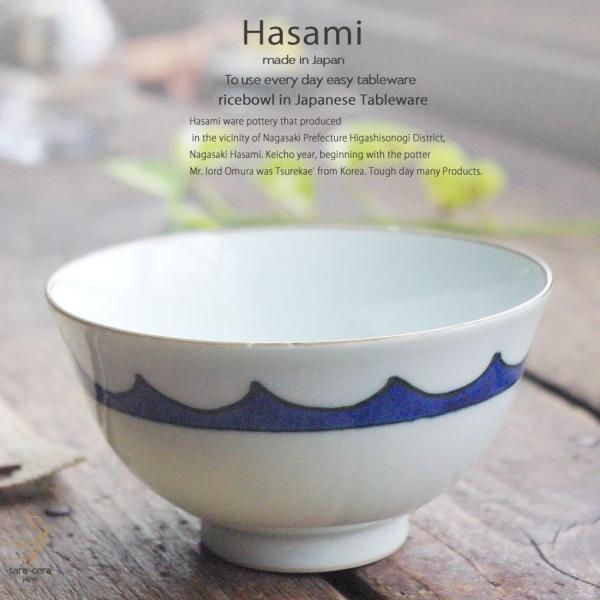 波佐見焼 濃つなぎ ご飯茶碗 飯碗  青 和食器